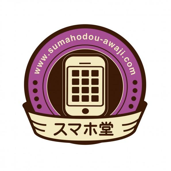 スマホ堂 淡路・洲本店ロゴ3