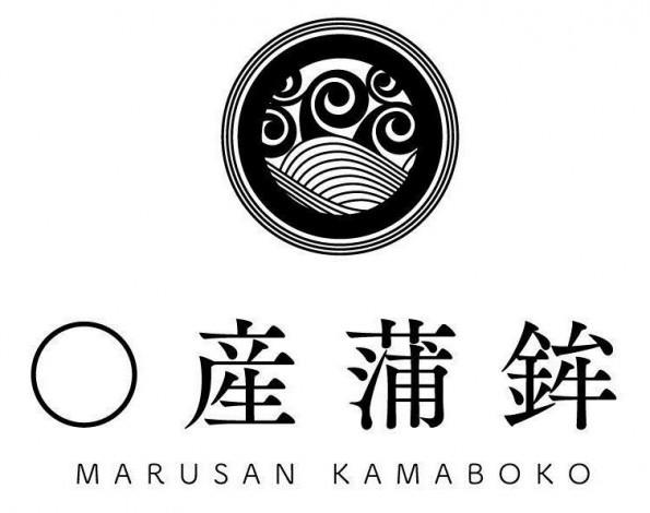 〇産蒲鉾ロゴ