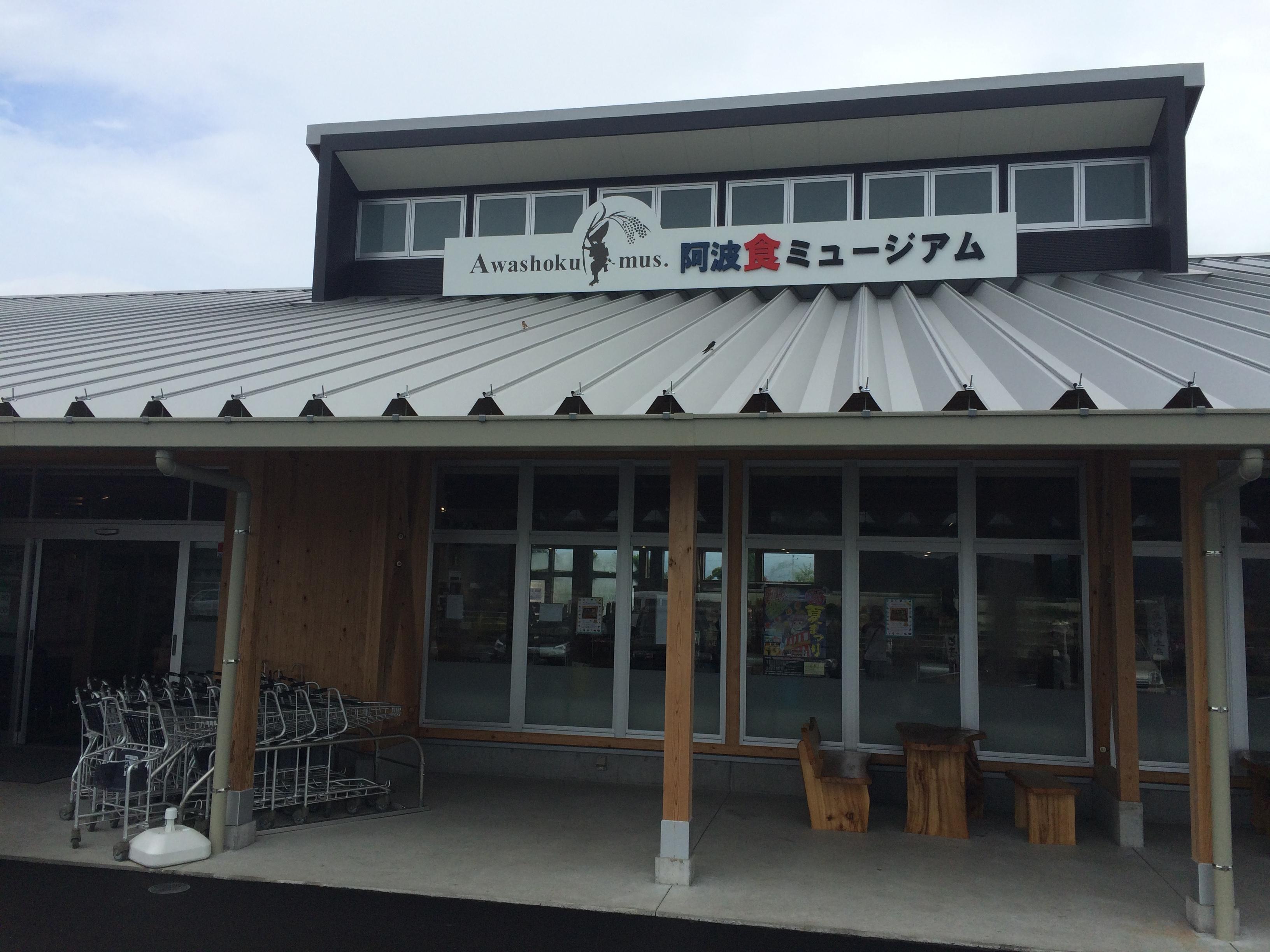 徳島にある人気店 阿波食ミュージアムのイメージ