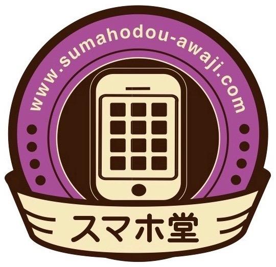 iPhoneのことなら スマホ堂淡路・洲本店のイメージ